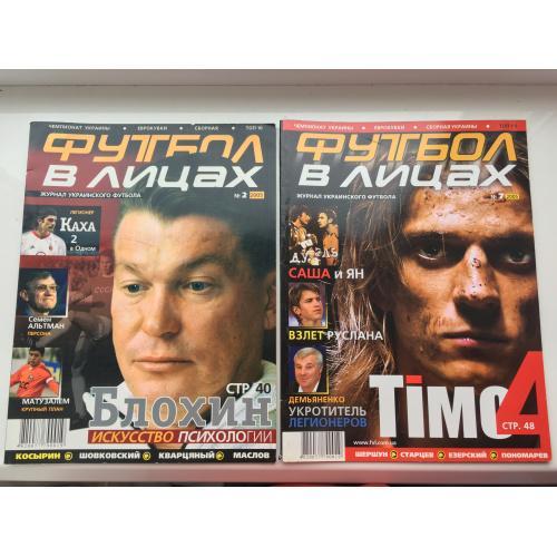 Журнали ФУТБОЛ В ЛИЦАХ
