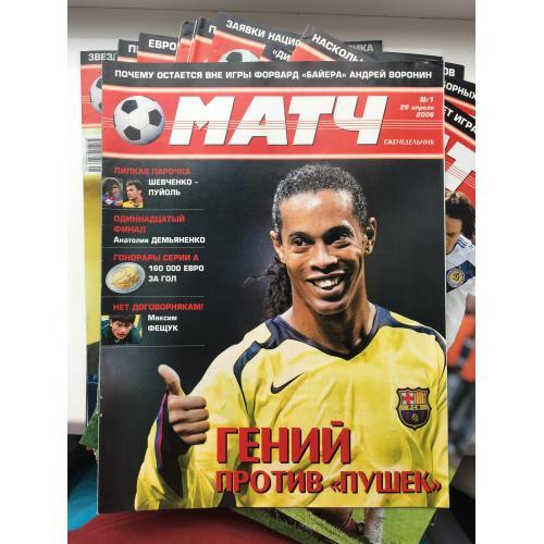 Журнали МАТЧ Україна