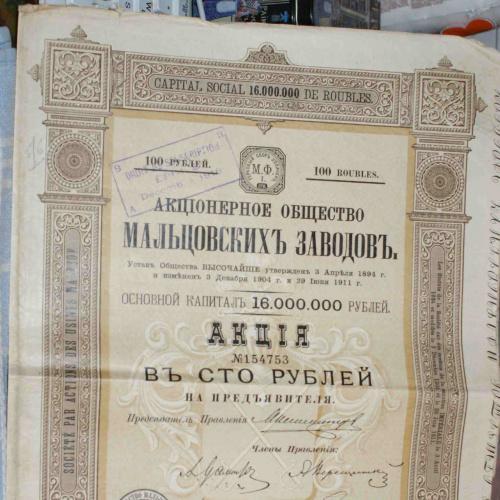 АО МАЛЬЦОВСКИХ ЗАВОДОВ. АКЦИЯ В 100 РУБЛЕЙ. 1913 ГОД.