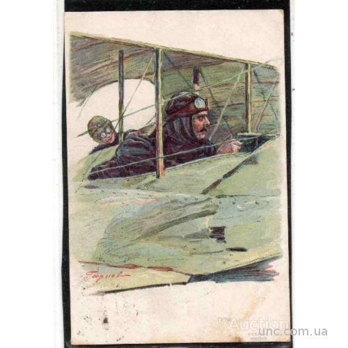 Летчики на старых открытках, надписями