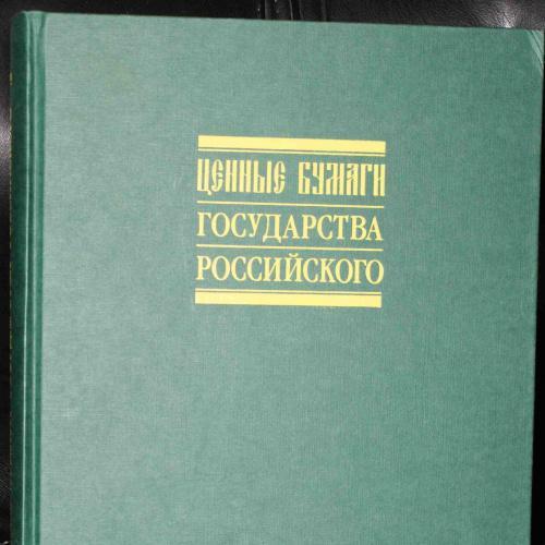 Книга Ценные бумаги Государства Российского - Таранков - 1992