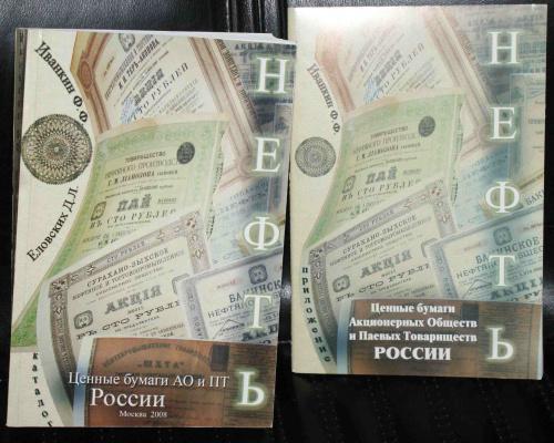 Каталог Акции и ценные бумаги АО и ПТ Нефть - Иванкин - 2008