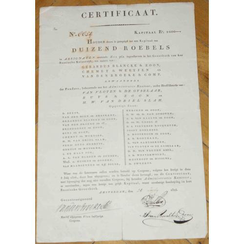 RRR!!! Russia 1825 Certificaat. Amsterdam. Капитал 1000 рублей. + купоны