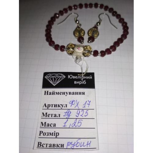 Рубин Индии серебро 925  комплект
