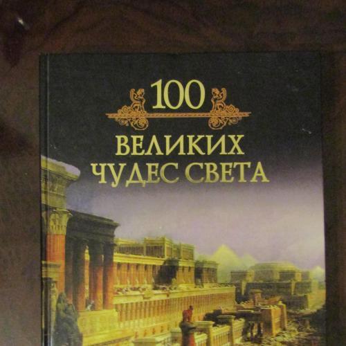 100 великих чудес света.