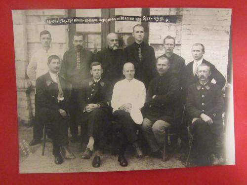 Административно технический персонал станции Малин в 1931 году