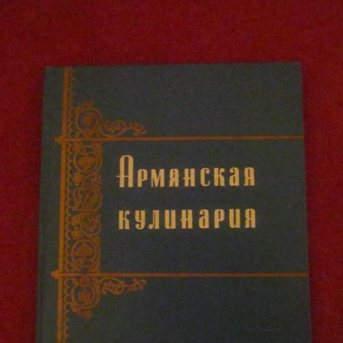 Армянская кулинария 1960 год