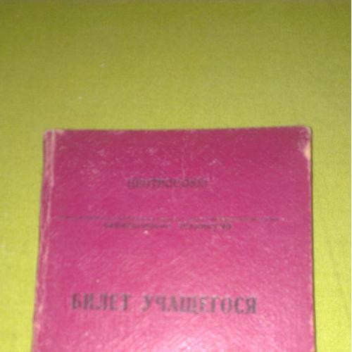Билет учащегося республиканской заочной кооптехники 1963 года