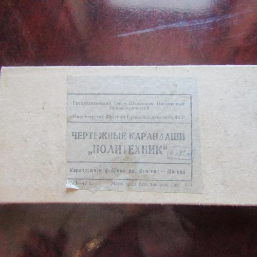 "Чертежные карандаши ""Политехника"" фабрика Красина - Москва 1947 год"