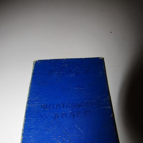Читательский Билет 1974 год