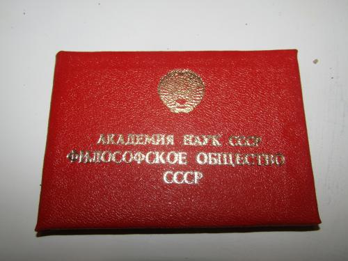 Членский билет Философского общества СССР 1972 год
