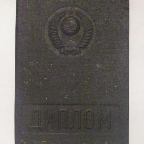 Диплом 1955 год