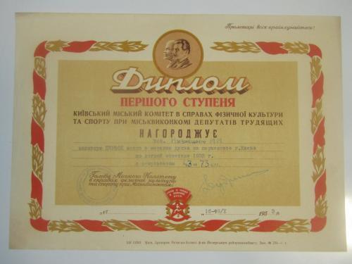 Диплом Первой степени 1953 г