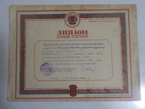Диплом Первой Степени 1952 год Воронеж