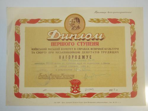 Диплом Первой Степени Киев 1953 год
