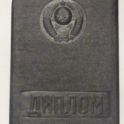 Диплом с отличием 1955 год
