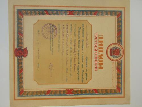 Диплом Третьей Степени 1950 год