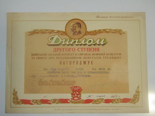 Диплом Второй Степени 1953 год