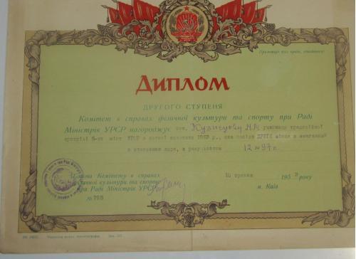 Диплом Второй степени Легкая атлетика 1953 год