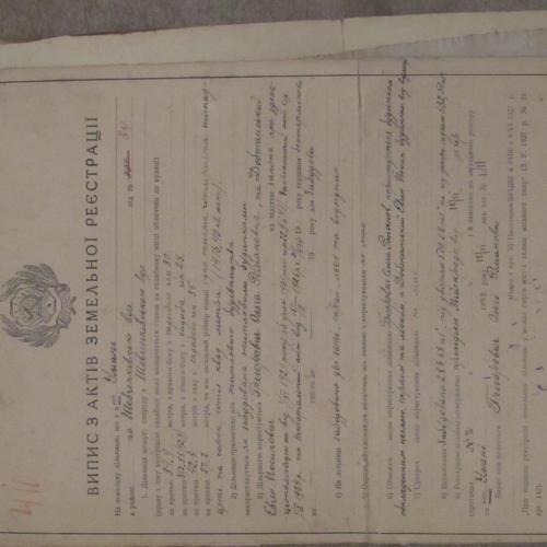 Документы на земельный участок в Умани 1938 года