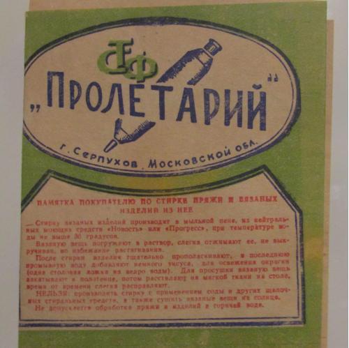 Этикетка пряжи Пролетарий СССР