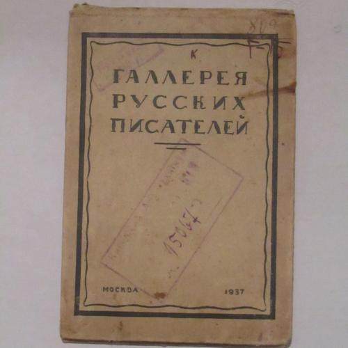 Галлерея русских писателей Москва 1937 год