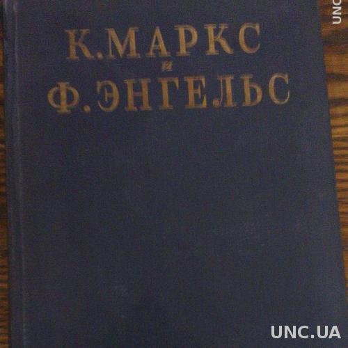 К. Маркс и Ф. Энгельс Сочинения Том 1 Москва 1928 год