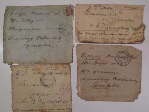 Конверты с письмами 1920 год