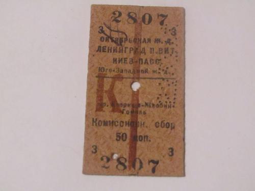 Купейный билет Октябрьская железная дорога