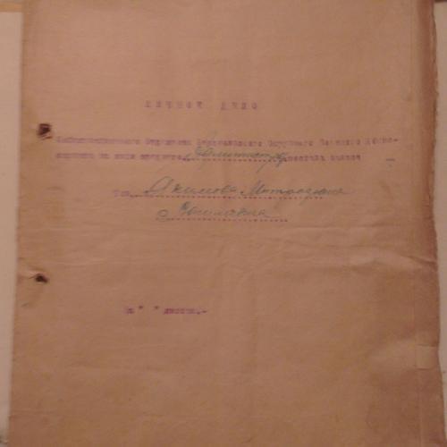 Личное дело 1927 год Бердичевский Комиссариат