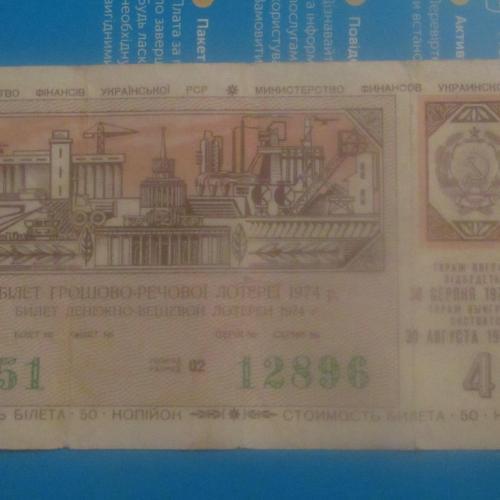 Лотерейный билет 1974 года