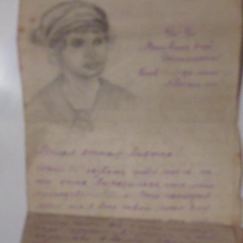Любовное письмо 1948 год