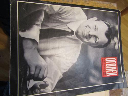 Огонек №15 1968 год