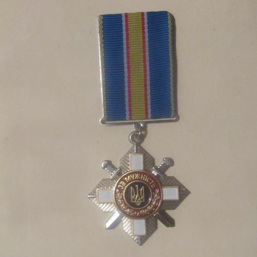 Орден За Мужество ( копия))