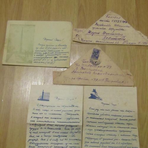 Письма разных периодов