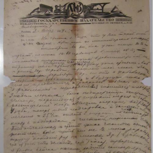 Письмо из государственного издательства 1924 год