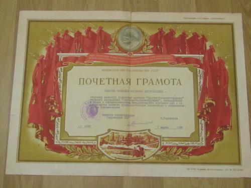 Почетная Грамота 1960 года