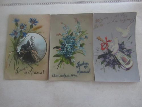 Почтовые карточки Привет из Крыма