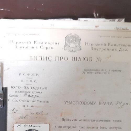 Подшивка документов на одного человека с пометкой Расстрелян.