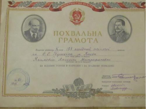 Похвальная Грамота 1949 года