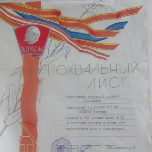 Похвальный лист 1964 года