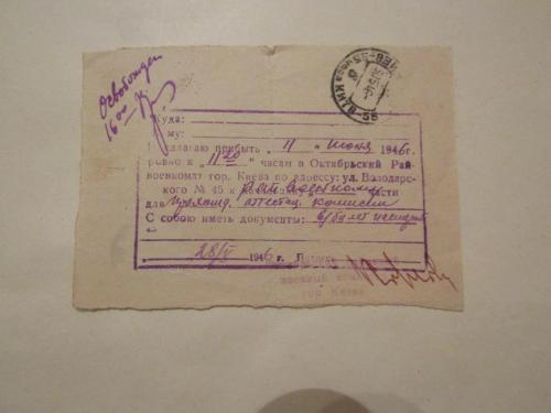Повестка на переаттестационную комиссию в военкомате 1946 год