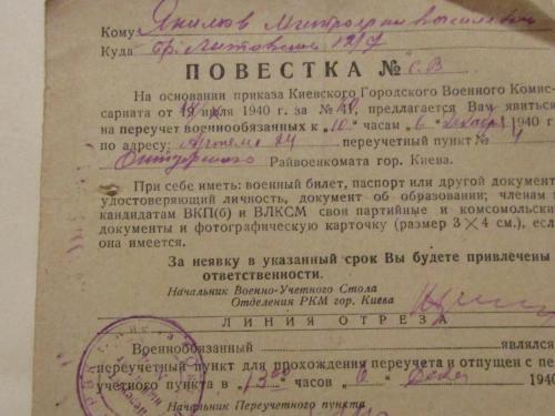Повестка на переучет военнообязанных 1940 год