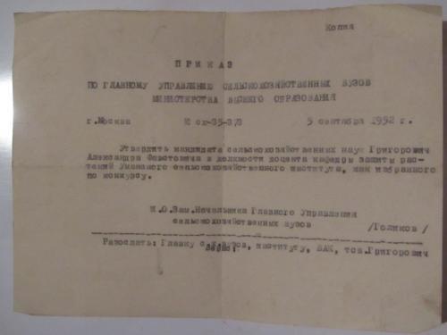 Приказ об утверждении доцентом кафедры сельскохозяйственных наук 1952 год