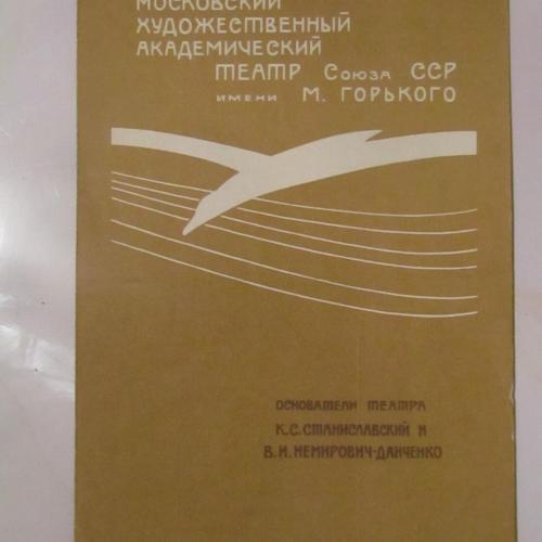 Программа Московского Художественного Академического Театра