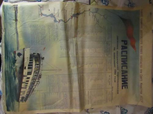 Расписание движения пассажирских паротеплоходов на навигацию 1961 года.