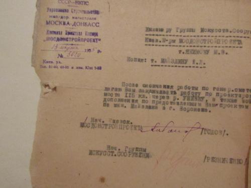 Распоряжение Мосдокстройпроект 1935 год