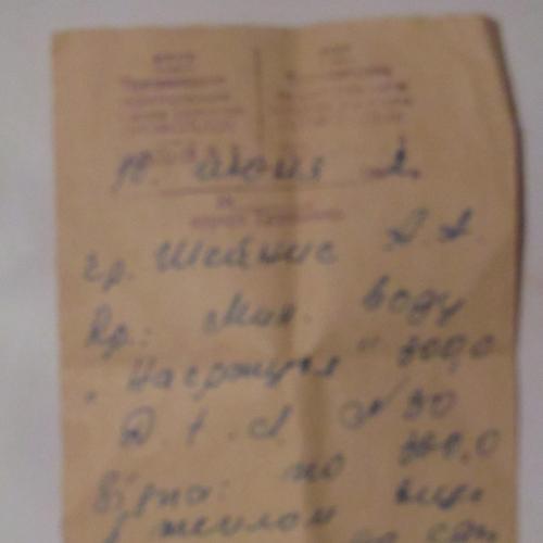Рецепт курортный 1962 года