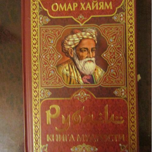 Рубаи. Книга мудрости. Омар Хайям.