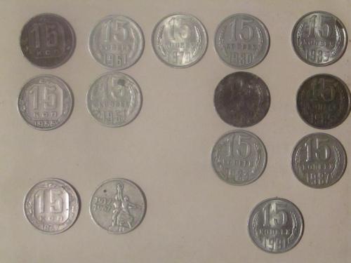 Сборный лот 15 копеек СССР